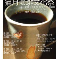 Microsoft Word - 第3回文化祭ポスター-001