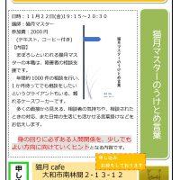 Microsoft Word - 猫月マスターのうけとめ言葉 チラシ(A5)