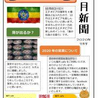 Microsoft Word - 2020年9月 猫月新聞(A5)